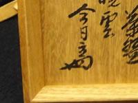 ポイント04 大徳寺僧侶の書付