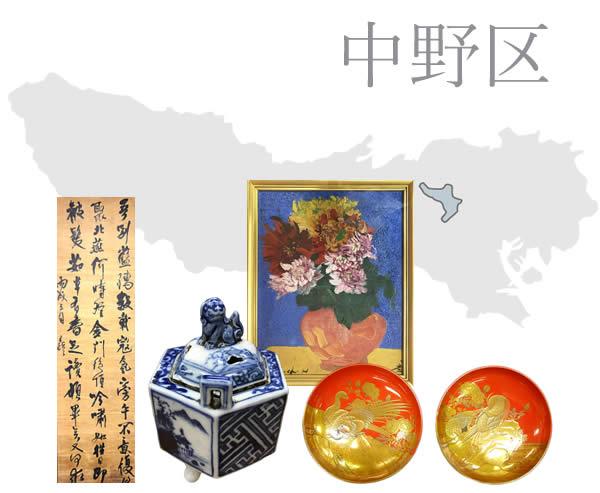 中野区の骨董品買取