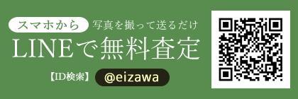 無料LINE査定