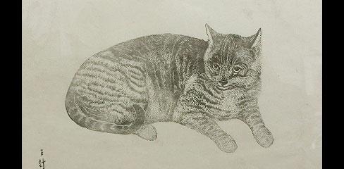 山岸主計「猫」木版画