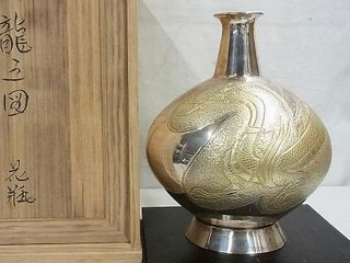 平塚市 岡部達男 和光純銀龍文花瓶