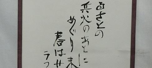 長谷川伸「春夏秋冬之歌」