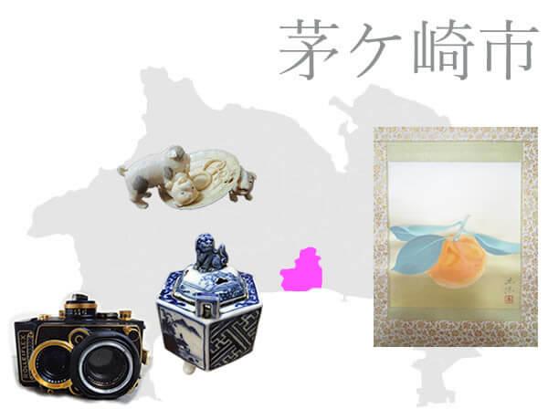神奈川県茅ヶ崎市の出張買取は目利きがご自宅に伺い、その場で査定・現金買取。