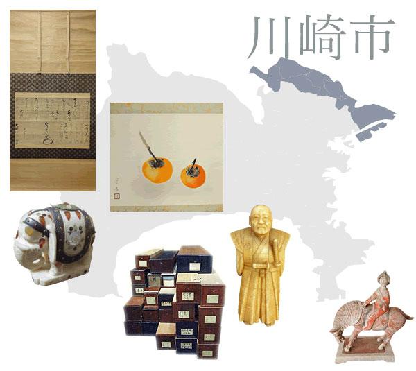 神奈川県川崎市の骨董品買取は目利きがご自宅に伺い、その場で査定・現金買取。