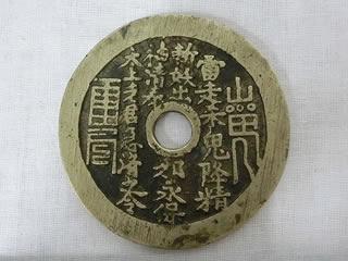 山鬼雷符 中国古銭