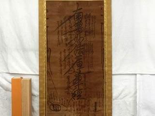 法華曼荼羅 木版掛軸