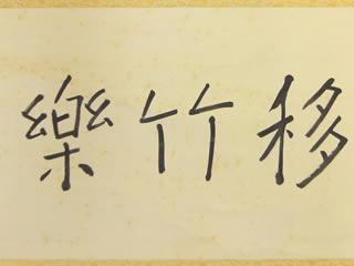 掛け軸 夏目漱石