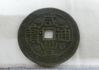 中国古銭 咸豊通宝 絵銭