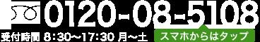TEL:0120-085-108