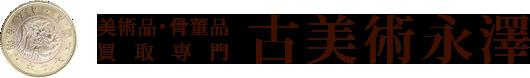 美術品・骨董品買取専門 古美術永澤