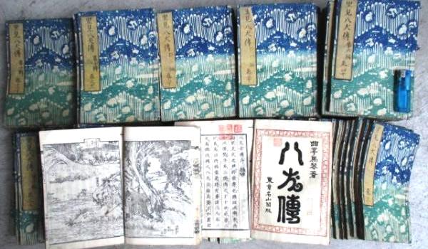 南総里見八犬傳 全百六巻揃 文化11年