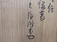 ポイント05 大徳寺僧侶の書付