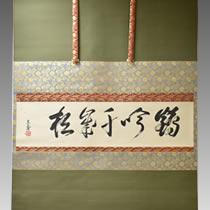 日本の掛け軸