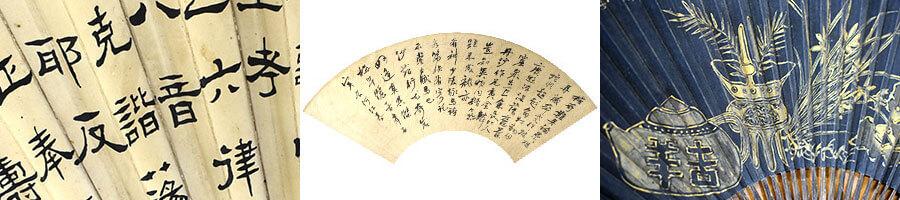 中国書画扇