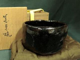 楽吉左衛門 黒茶碗 楽焼