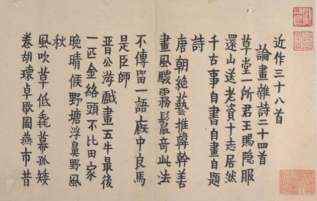 金農(金冬心)