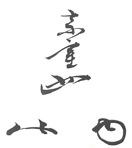鉄中宗室(圓能斎)