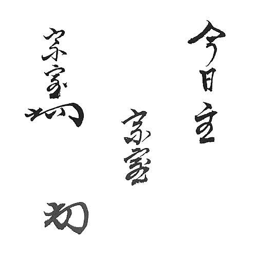 碩叟宗室(淡々斎)