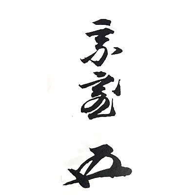 汎叟宗室(鵬雲斎)