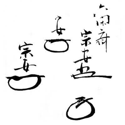 泰叟宗室(六閑斎)
