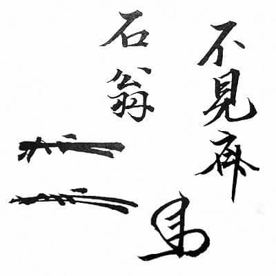 石翁宗室(不見斎)