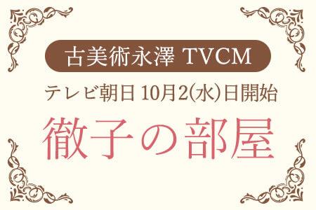 徹子の部屋TVCM