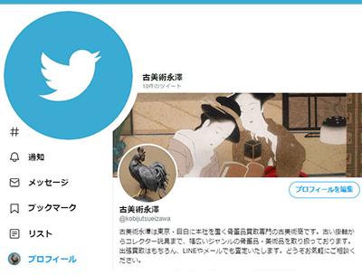 古美術永澤公式Twitter